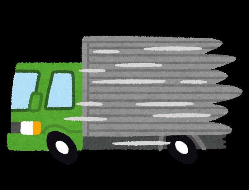 配達するトラック